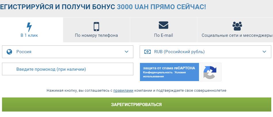 Регистрация - 1XBET COM