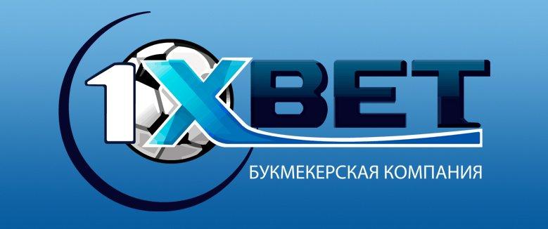 1xbet мобильная версия скачать бесплатно  Букмекерская контора 1XBet
