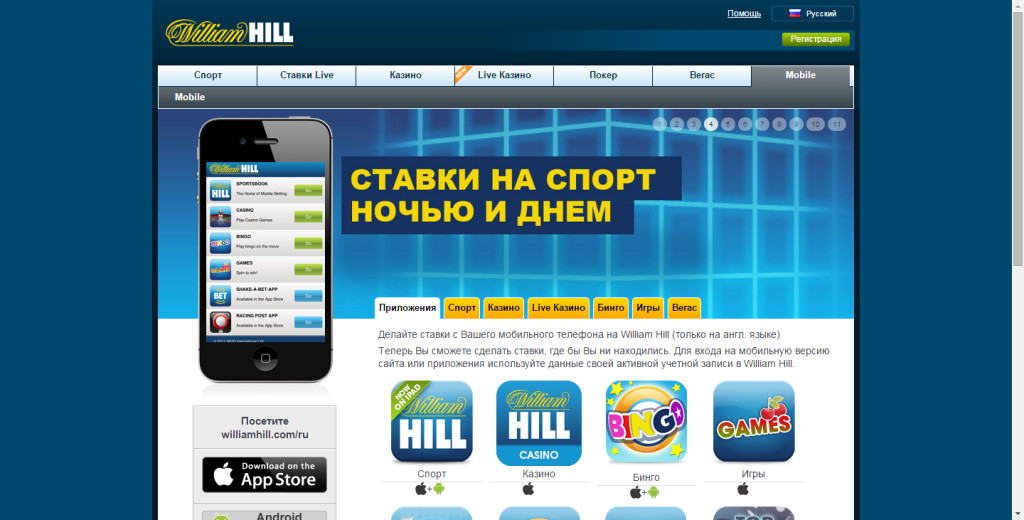 Мобильные ставки William Hill - Загрузите приложение на своей Android и iPhone
