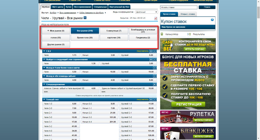 william hill rospis