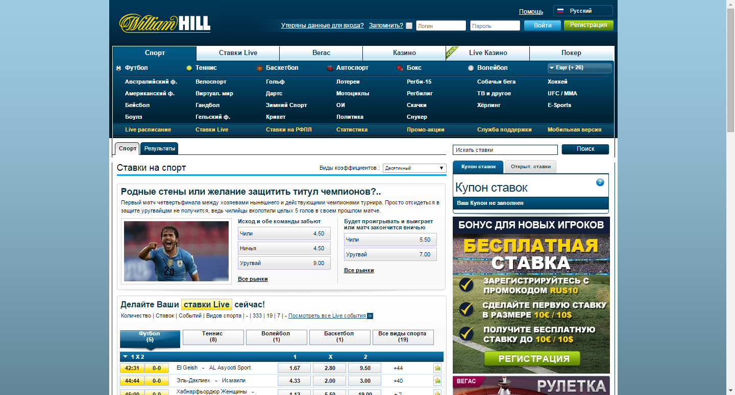 Сайт William Hill
